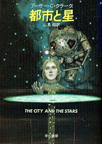 都市と星 (ハヤカワ文庫 SF 271)