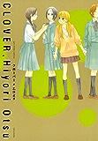 クローバー (百合姫コミックス)
