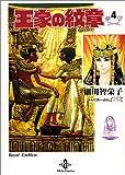 王家の紋章 (4) (秋田文庫)