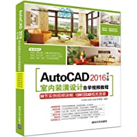 AutoCAD2016中文版室内装潢设计自学视频教程(附光盘CAD\CAM\CAE自学视频教程)(光盘1张)