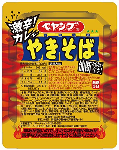 Peyoung Instant Japanese Yakisoba(Pan-fried Noodles) Super Hot Curry, 4.1oz tub (Pack of 18: For 18 servings)[Japan Import] by Peyoung