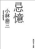 忌憶 (角川ホラー文庫)