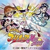 DANZEN!ふたりはプリキュア Ver.Max Heart(DVD付)
