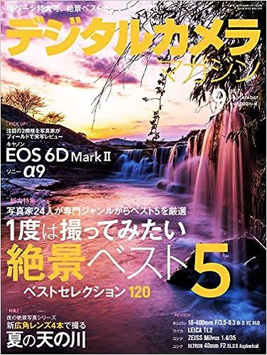 デジタルカメラマガジン 2017年09月号 [Digital Camera Magazine 2017-09]