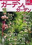 ガーデン & ガーデン 2008年 06月号 [雑誌]