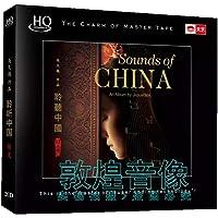 正版发烧CD碟 马久越作品 聆听中国2 精灵 HQCD 2CD 天艺唱片
