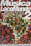 ムジカ・ロコムンド〈2〉ブラジリアン・ミュージックディスク・ガイド