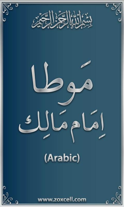 Muta Imam Malik Hadith In Arabic Demo: Amazon.com.br: Amazon Appstore