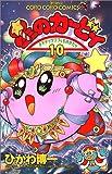 星のカービィ―デデデでプププなものがたり (10) (てんとう虫コミックス)