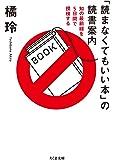 「読まなくてもいい本」の読書案内 (ちくま文庫)