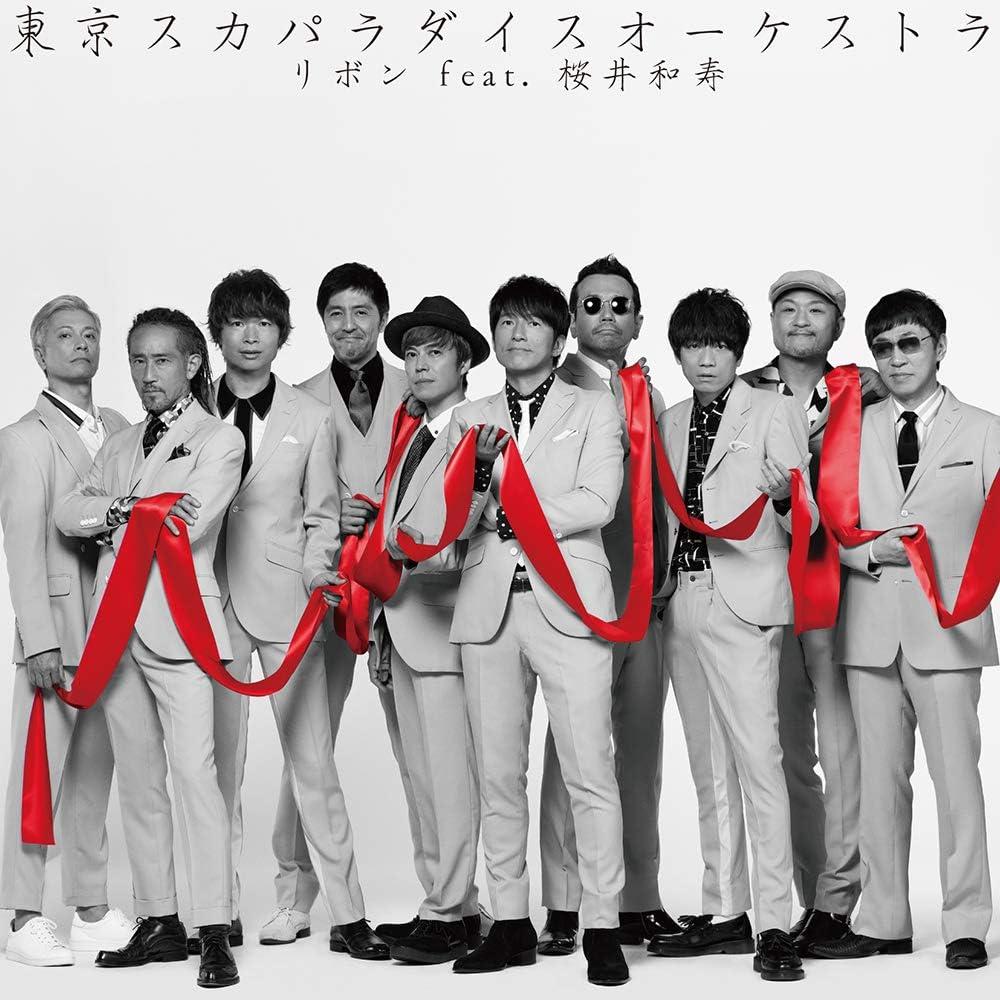東京 スカ パラダイス オーケストラ 東京スカパラダイスオーケストラ - Wikipedia
