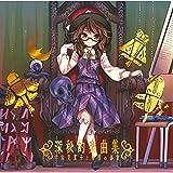 Shinpiteki Gakkyokushuu - Usami Sumireko to Himitsu no Bushitsu [ Urban Legend in Limbo OST X Music Collection - Sumireko Usami and the Clubroom of Secrets ]