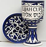 Armenian Design Passover Elijah's Cup and Plate, Blue - Made in Israel