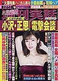 週刊実話 2019年 3/14 号 [雑誌]