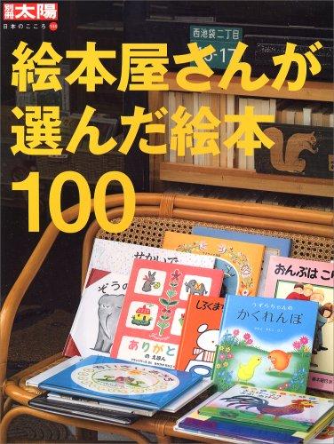 絵本屋さんが選んだ絵本100 (別冊太陽 日本のこころ)
