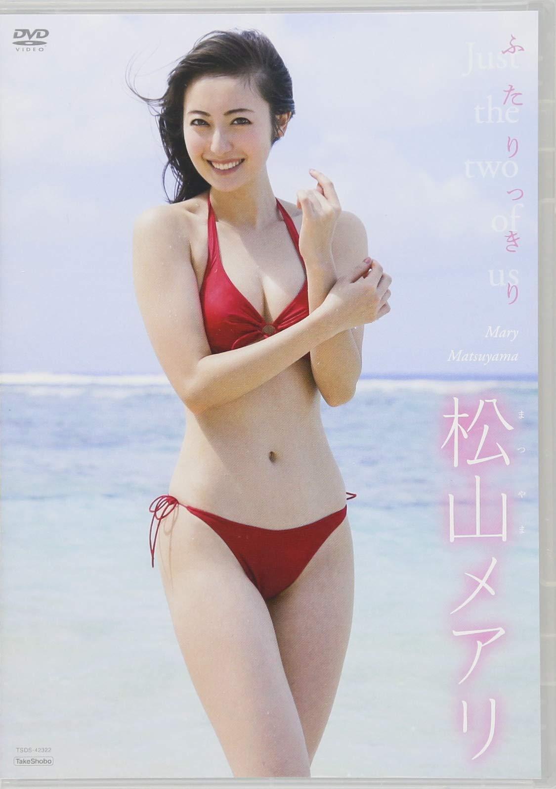 Amazon.co.jp: DVD>松山メアリ:ふたりっきり (<DVD>): 松山メアリ: 本