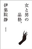 女と男の品格。 (文春e-book)