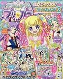 アイドルタイムプリパラ 公式ファンブック 2017 SEAZON 2 2017年 06 月号 [雑誌]: ちゃお 増刊