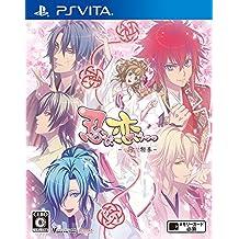 Shinobi Koi Utsutsu Kanmitsu Hanakoi Emaki PS Vita SONY PLAYSTATION JAPANESE Version