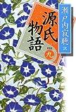 源氏物語<新装版> 巻九