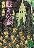 眠りの森 (講談社文庫)(東野 圭吾)