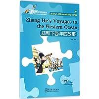 """""""彩虹桥""""汉语分级读物(第2级)500词:郑和下西洋的故事(汉、英)"""