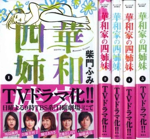 華和家の四姉妹 全5巻完結 (モーニングKC)