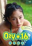 尾島 知佳 Ozy☆16(おじぃーしっくすてぃーん) [DVD]