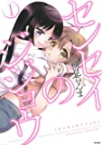 センセイのジジョウ (1) (ぶんか社コミックス)