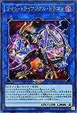 遊戯王/ツイン・トライアングル・ドラゴン(スーパーレア)/サーキット・ブレイク