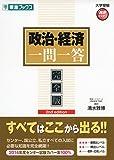 政治経済一問一答 【完全版】2nd edition (東進ブックス 大学受験 高速マスター)