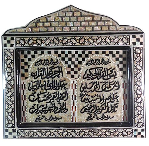 Islamic Mother of Pearl Inlaid Koran Quran 16.5'' Wall Hanging Arabic Calligraphy 501 by bonballoon