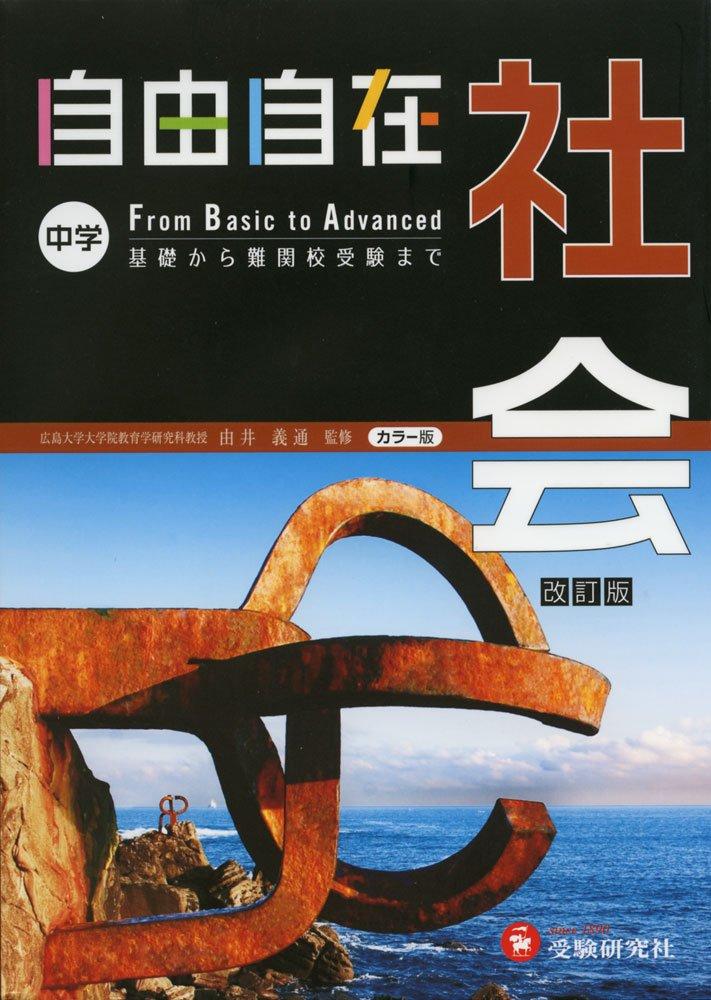 増進堂・受験研究社『中学 社会 自由自在』