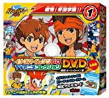 Inazuma Eleven GO: TV Anime Collection DVD - Gekitou! Holy Road Arc (8pcs) (Shokugan) by Media Factory