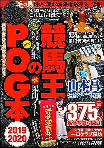 競馬王のPOG本2019-2020