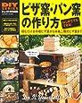 DIYシリーズ ピザ窯・パン窯の作り方 (Gakken Mook DIY SERIES)