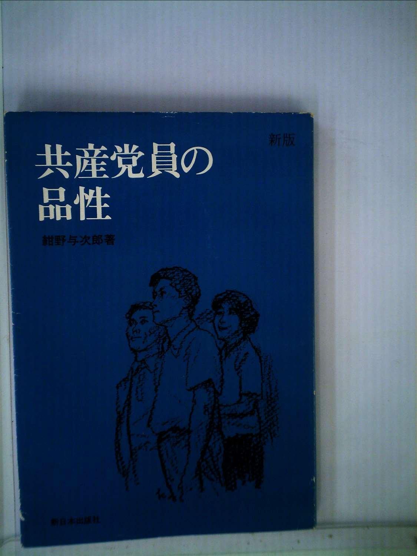 共産党員の品性 (1966年) | 紺野...