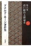 ドナルド・キーン著作集第八巻 碧い眼の太郎冠者