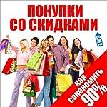 Pokupki so skidkami: kak sjekonomit' do 90 procentov [Shopping and Discounts: How to Buy Cheaper!] | Dzhon Fridman