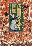 仮面ライダー画報―仮面の戦士三十年の歩み (B.MEDIA BOOKS Special)