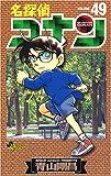 名探偵コナン (Volume49) (少年サンデーコミックス)