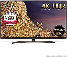 【本日限定】43型 4K液晶テレビがお買い得