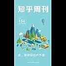 知乎周刊・走,带你轻松户外游(总第 156 期)