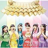シャンプーハット(初回限定名古屋盤)(DVD付)