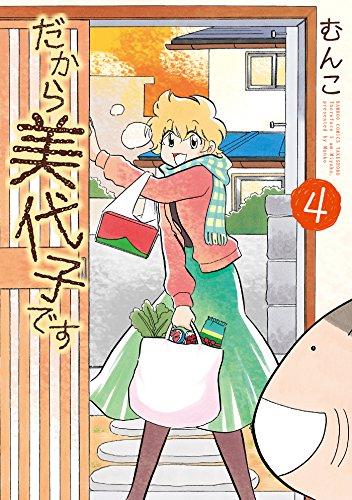 だから美代子です(4) (バンブーコミックス 4コマセレクション)