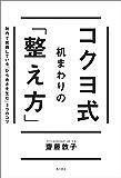 コクヨ式 机まわりの「整え方」 社内で実践している「ひらめきを生む」3つのコツ (角川書店単行本)