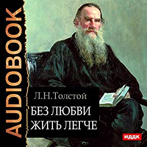 Without Love, It's Easier to Live [Russian Edition] Audiobook