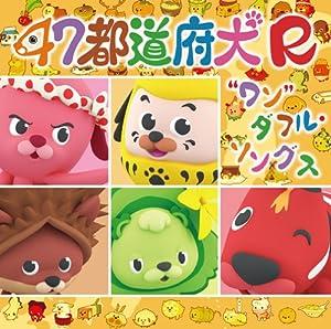 47都道府犬R DVD