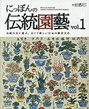 にっぽんの伝統園藝 vol.1―伝統の美に遊ぶ。古くて新しい日本の園芸文化 富貴蘭・春蘭・寒蘭・長生蘭・万年青・巻柏 (別冊趣味の山野草)