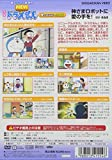 New Doraemon Fuyu No Ohanashi 2006